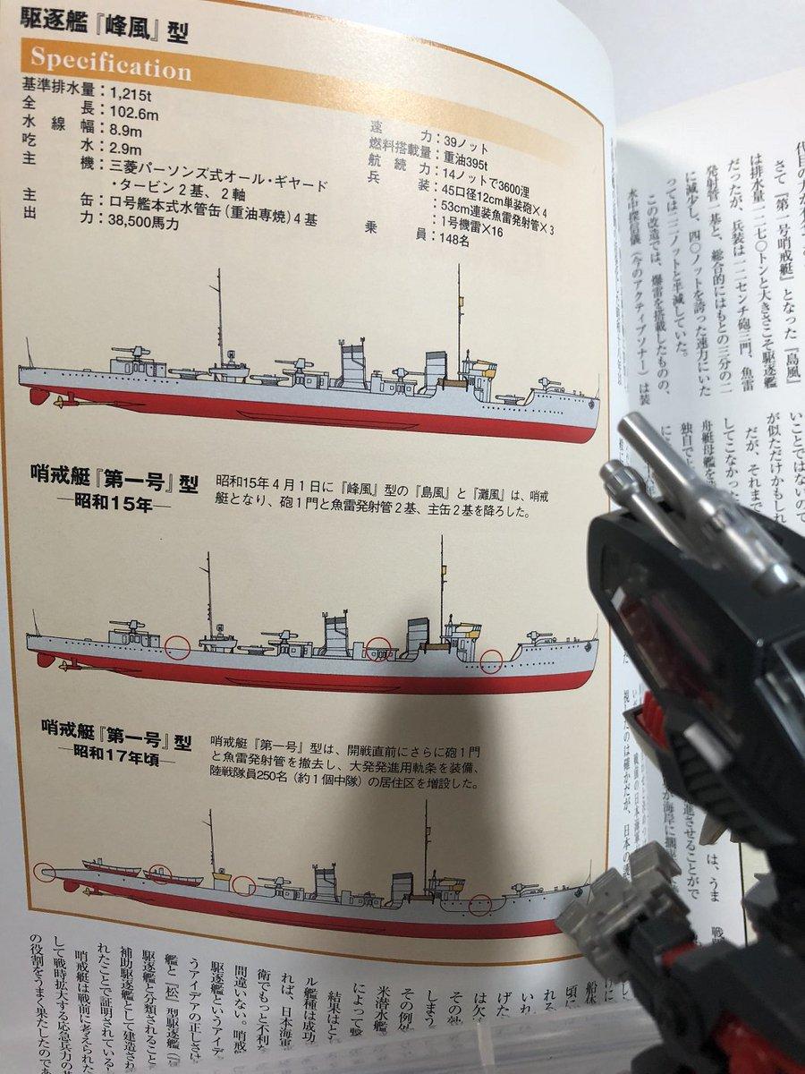 第三十四号哨戒艇