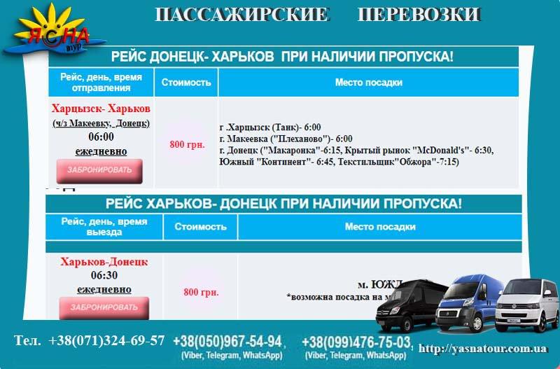 билеты пассажирские железнодорожные перевозки