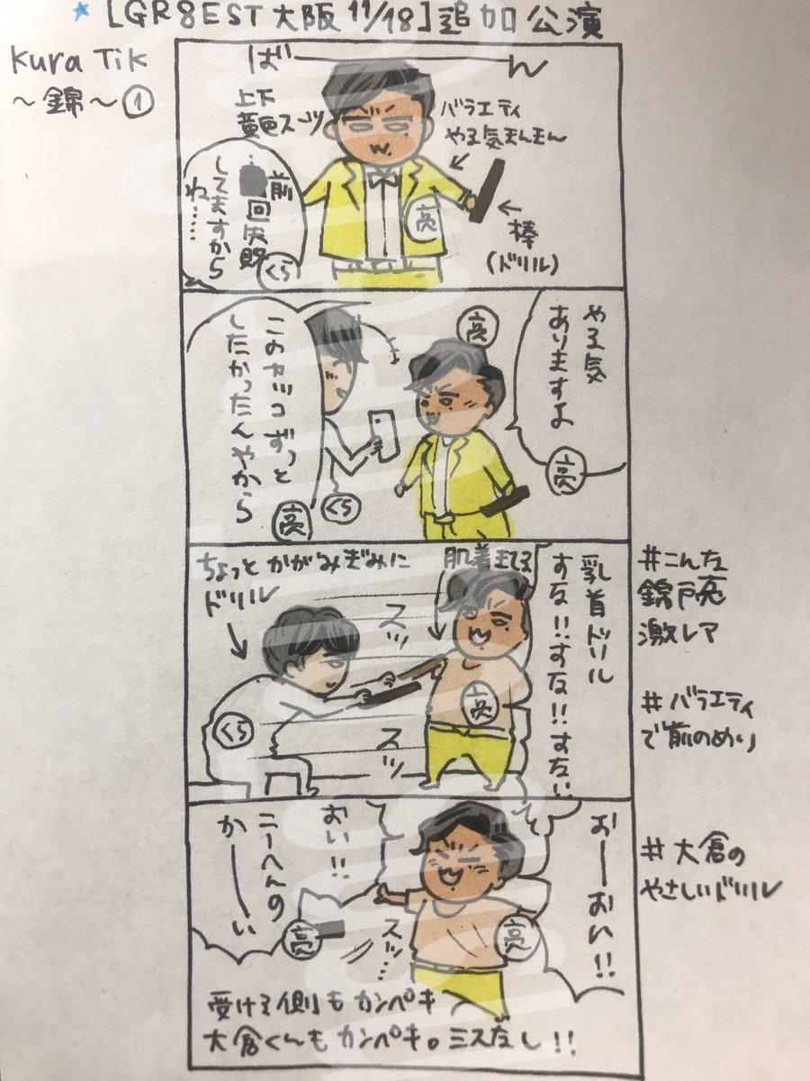 【GR8EST大阪11/18】kura Tik〜錦〜新喜劇のスーツで出てくる亮ちゃん!!NGK(乳首ドリル)もUSJ(All you need is laugh)も味わえる凱旋公演…!!