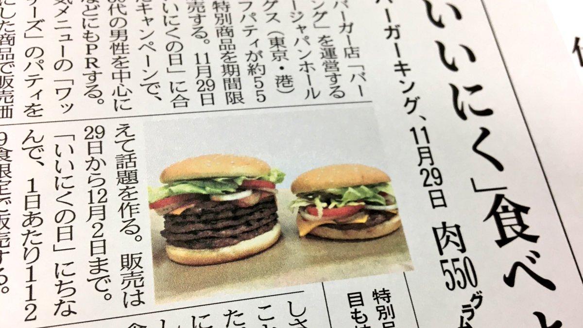 【19日のMJ】バーガーキングは11月29日の「いいにくの日」に合わせたキャンペーンを展開します。パティが550グラムと食べ応えのあるメニューをそろえます。