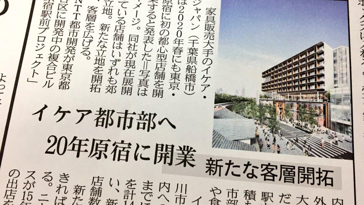 【19日のMJ】イケア・ジャパンは2020年にも東京・原宿に進出します。これまで郊外で営業していましたが、都心部への出店で新たな顧客層を開拓します。