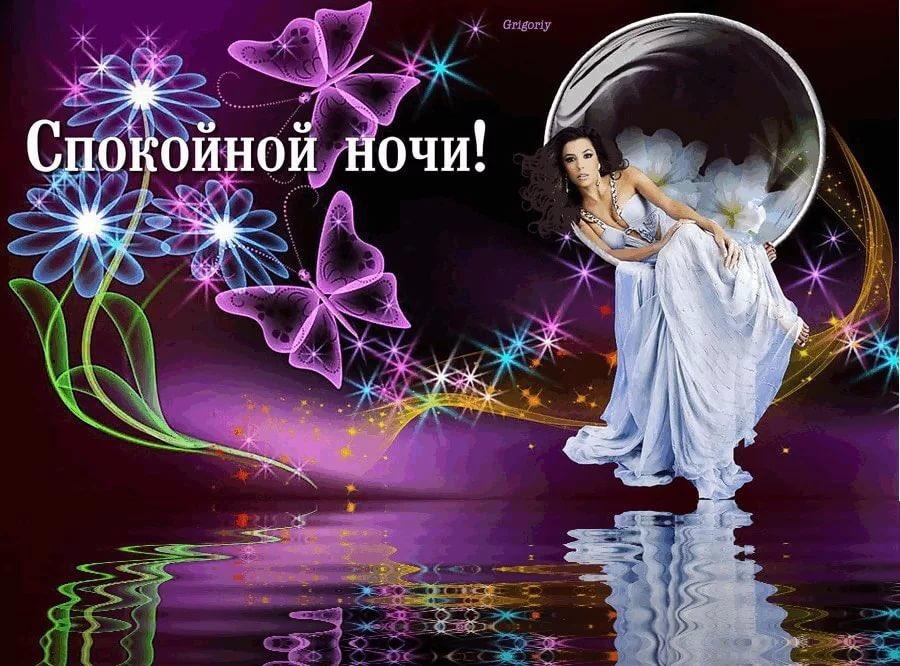 Вкладыша, открытки с пожеланиями спокойной ночи друзьям