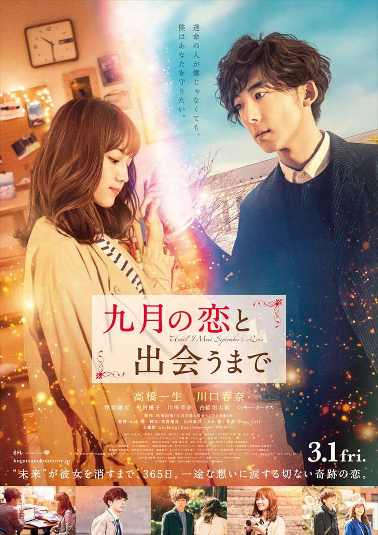 Poster and stills for movie &quot;9-gatsu no Koi Deau Made&quot; starring #TakahashiIssei and #KawaguchiHaruna. #HamanoKenta #NakamuraYuko #FurutachiYutaro and #MickeyCurtis joins the cast. Androp to sing the theme song. Release on March 1, 2019.  #九月の恋と出会うまで #高橋一生 #川口春奈<br>http://pic.twitter.com/mZej98ciYC