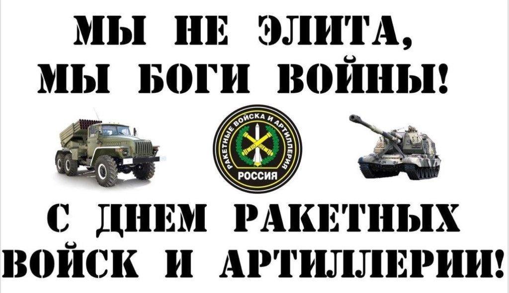 Днем рождения, день ракетных войск и артиллерии в открытки