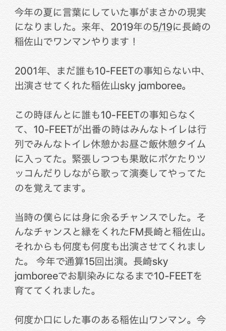 今年の夏に言葉にしていた事がまさかの現実になりました!来年、2019年の5/19に長崎の稲佐山でワンマンやります!  長崎sky jamboreeの会場でもある稲佐山に抱いている想いを少し。