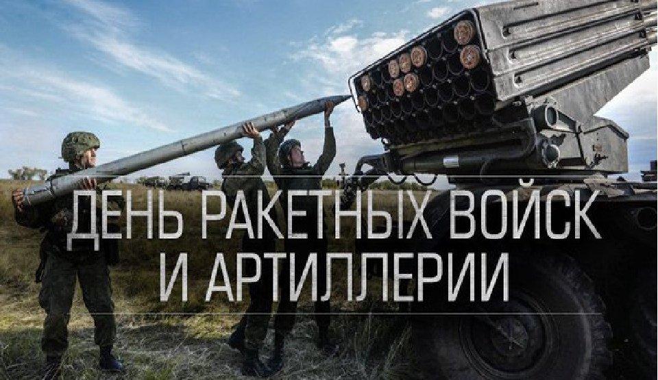 Картинки с днем ракетных войск и артиллерии прикольные, днем рождения