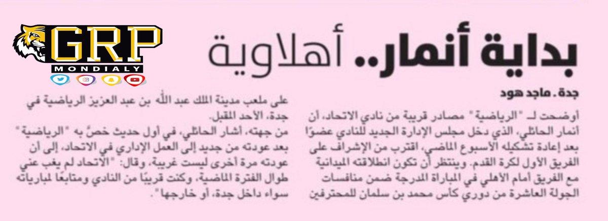 أخبار الاتحاد في الصحف ليوم الاثنين 11ـ3ـ1440 تـــــــــــــــــــم التحديث