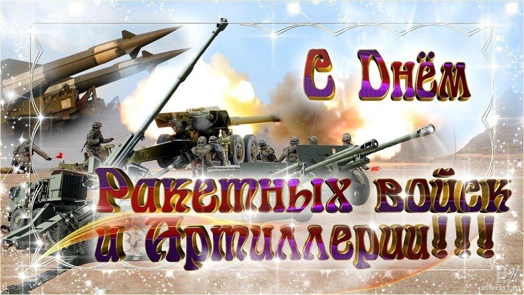 Картинки ко дню ракетных войск и артиллерии, прикольные картинки картинки