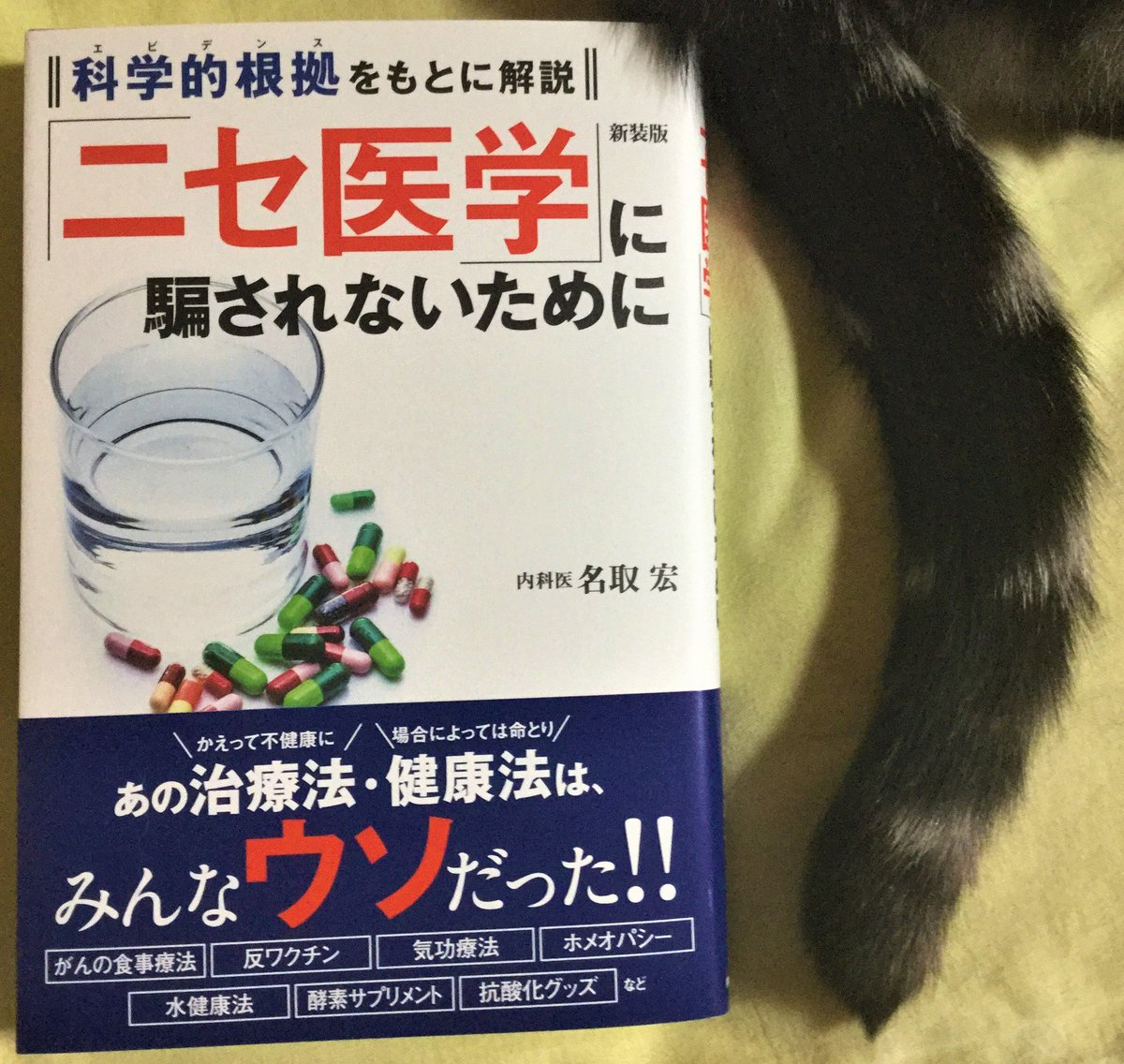 『新装版「ニセ医学」に騙されないために』[ https://t.co/v4R2PYcXKa ]の見本が届きました。本の表紙に「科学的根拠」と書いてあると売れ行きが上がるそうです(科学的根拠はありません)。