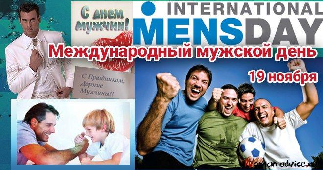 Открытка с днем мужчин 19 ноября