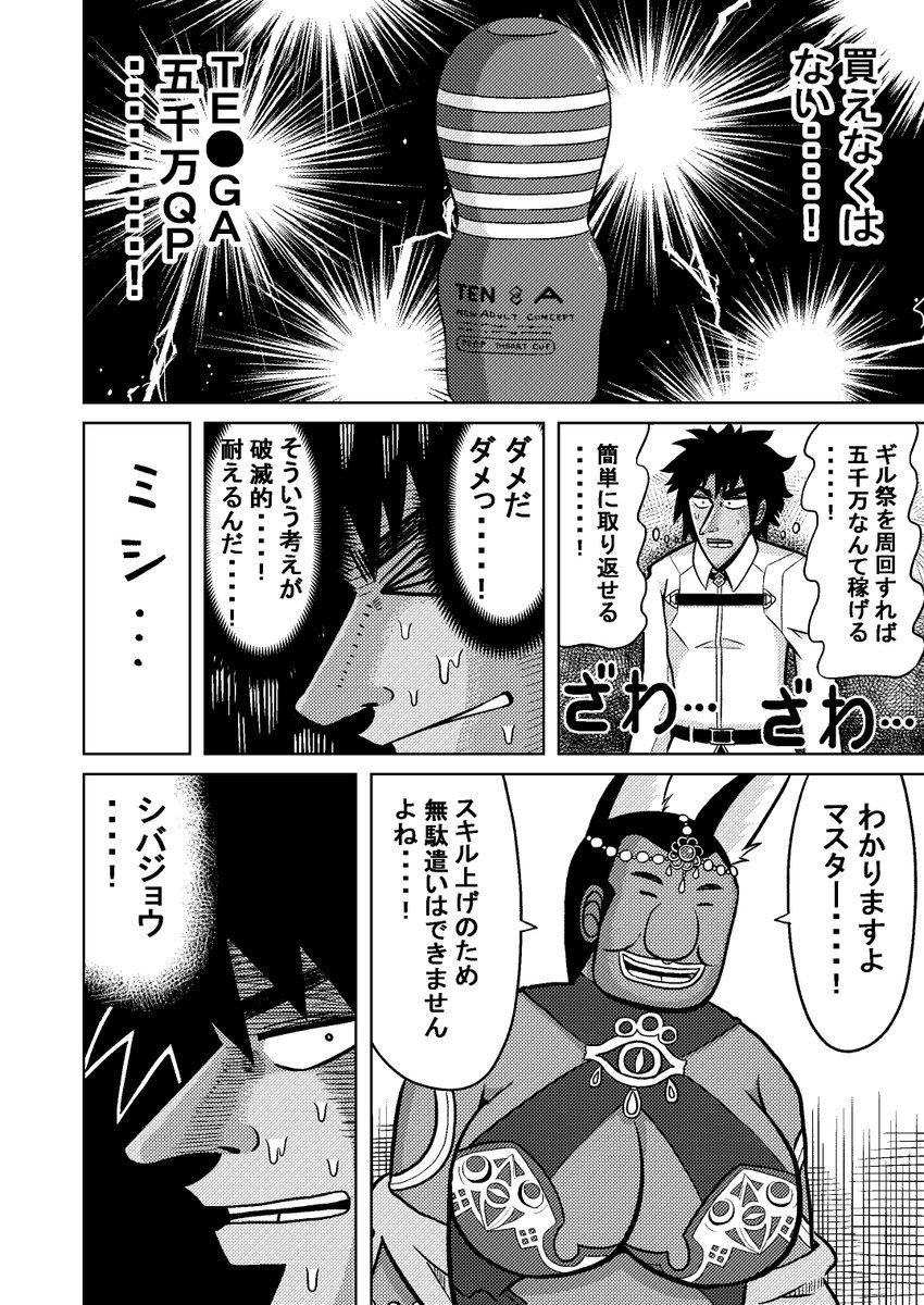 社畜漫画家ベニガシラ@3日目東シ-43bさんの投稿画像