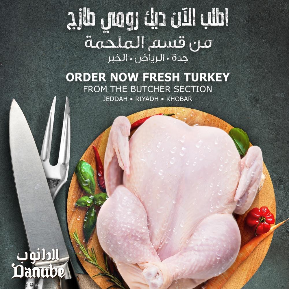 الـدانوب Danube Ar Twitter ملحمة الدانوب توفر لكم الديك الرومي الطازج للطلب المسبق The Meat Section In Danoub Offers You The Best Fresh Turkey For Preorder Https T Co Gmaa0ekn6m