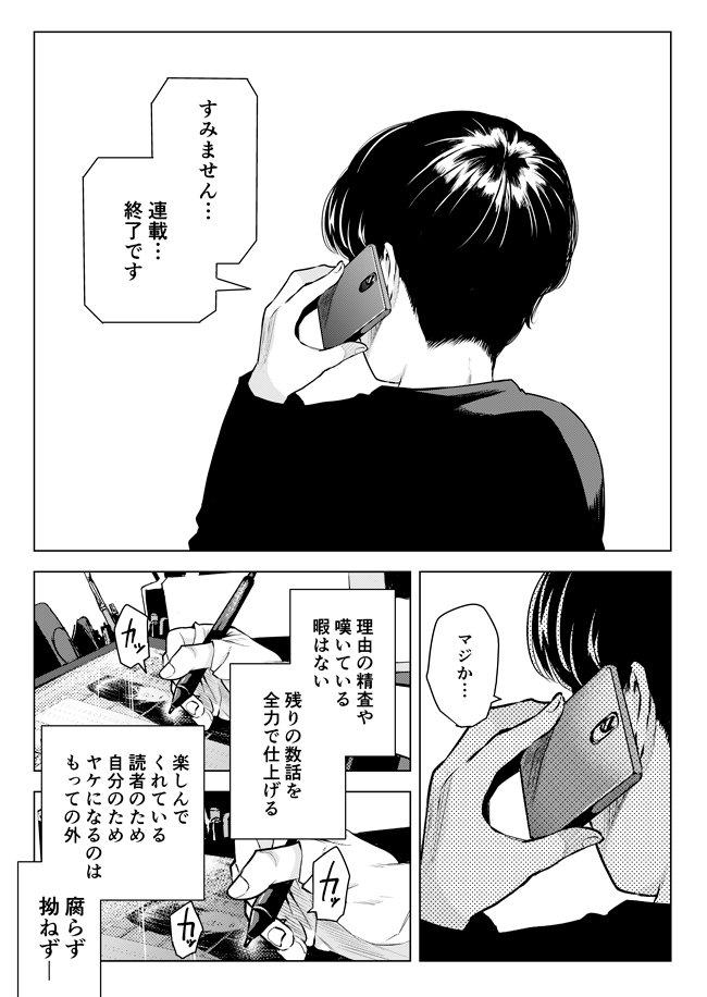 連載終了によせて(1/2)