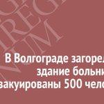 Волгограде Twitter Photo