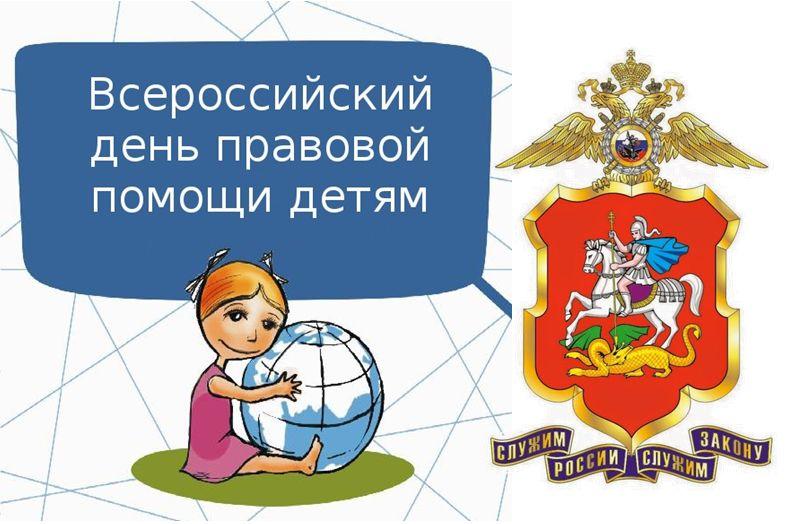 всероссийский день правовой помощи детям картинка
