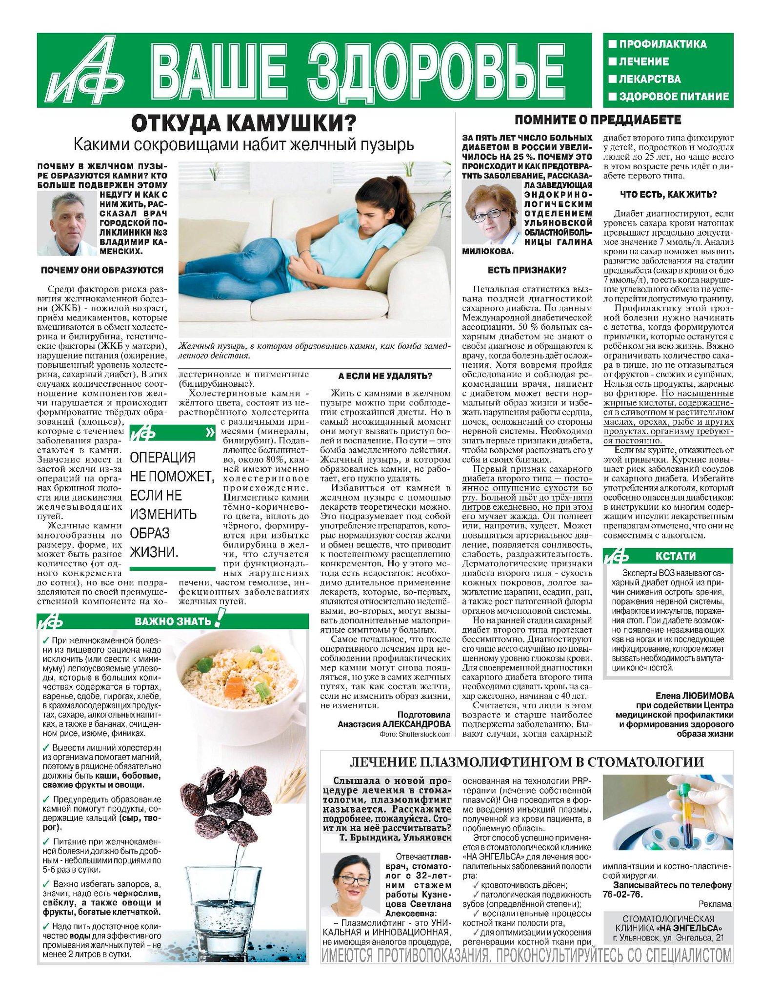 Диета При Жкб Рецепты. Диета при желчнокаменной болезни: рецепты блюд, питание после операции