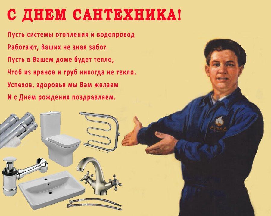 День сантехника открытка, письмо деда