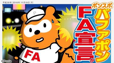 バファローズポンタ、FA宣言