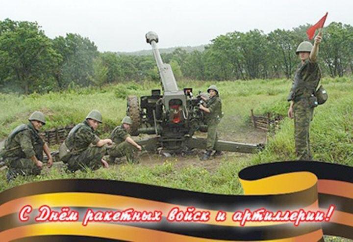 Открытка на день артиллериста