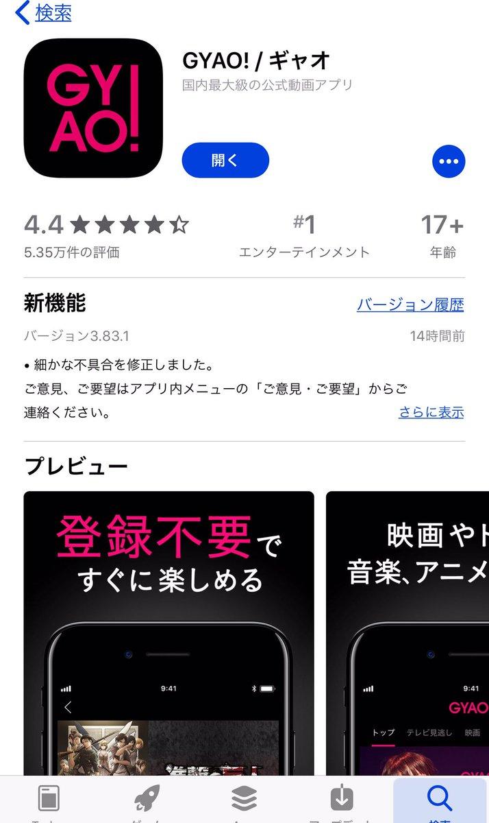 アプリ がっちゃん