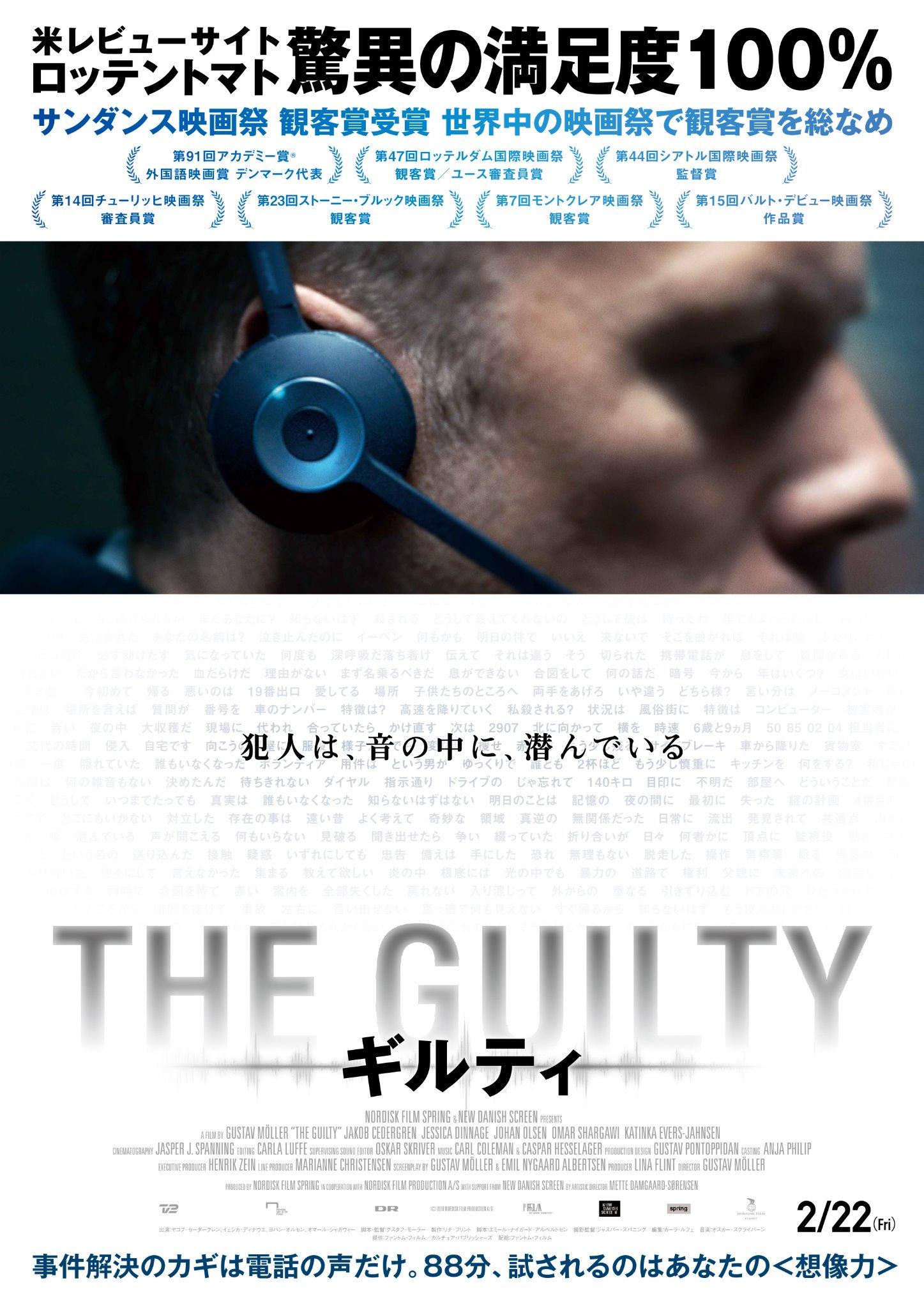 映画『THE GUILTY/ギルティ』ネタバレ