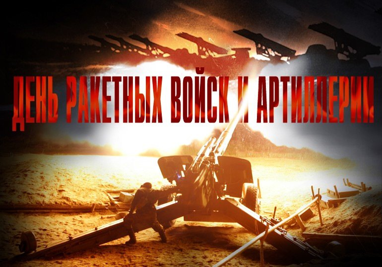 Днем ракетных войск и артиллерии открытки, голосовые поздравления