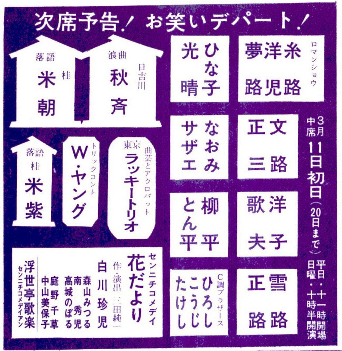 """くま on Twitter: """"千日劇場チラ..."""