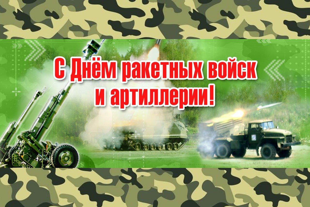 Поздравительные открытки с днем ракетных войск и артиллерии, ведьм
