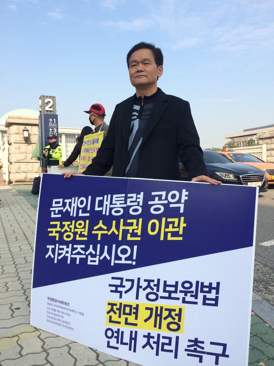 #국정원 개혁법 연내 처리를 촉구하는 국회 앞 릴레이 1인시위입니다. 11월 16일은 천주교인권위원회 남상덕 위원이 진행했습니다. #1인시위 #9일차