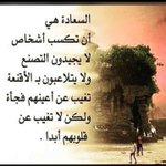 #والله_لاصدمك Twitter Photo