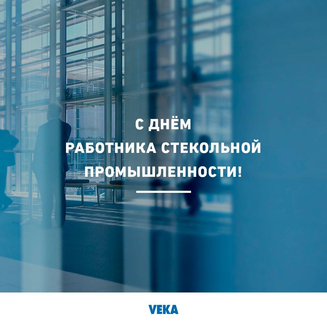 день работника стекольной промышленности россии обладает
