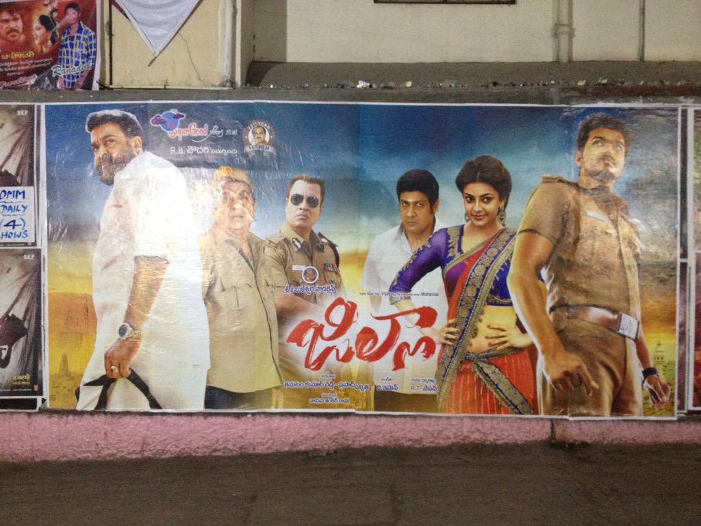 Jilla Telugu movie 2015