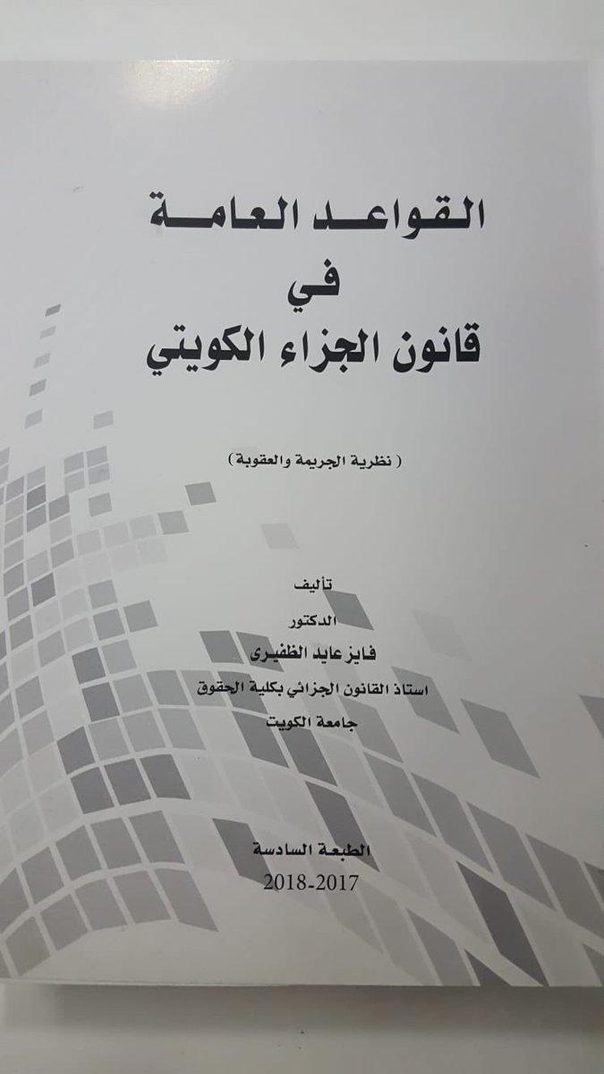 يحصل متابعين أركان على خصم قدره ٢٠٪ عند شراء الكتب من مؤسسة دار الكتب الكويتية المتخصصة باصدار الكتب والمراجع القانونية وتقع في الصالة ٦ جناح ٤٤  #معرض_الكويت_الدولي_للكتاب  #خصم_أركان_للكتابpic.twitter.com/Vw12CsLV5R
