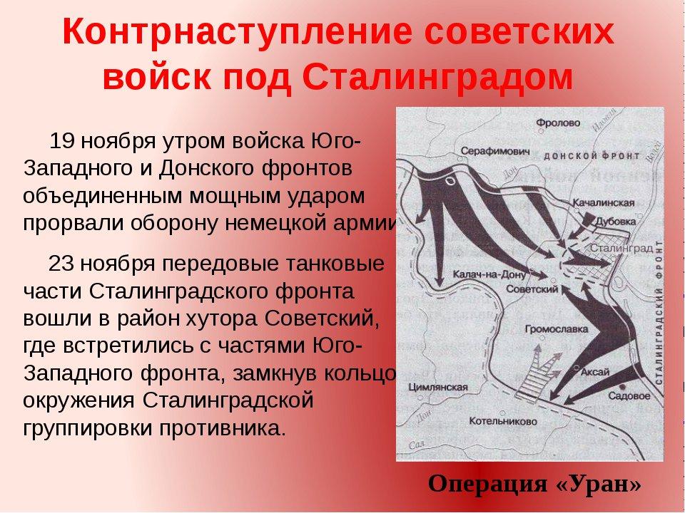 Веселые, день контрнаступления сталинград открытка