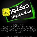 #البكيريه Twitter Photo