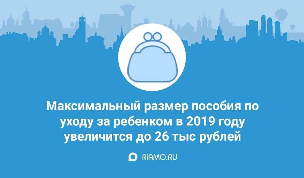 Изменение минимального объема пособия по уходу за вторым и последующим ребенком до лет в россии намеренно выделено в отдельную главу.