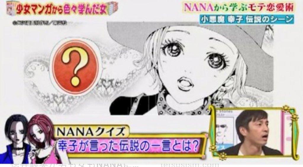 幸子 nana