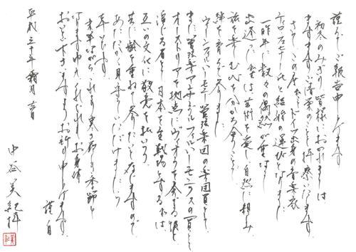 """ライブドアニュース on Twitter: """"500RT:【すごっ】中谷美紀の達筆 ..."""