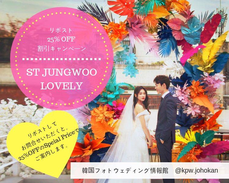 【お知らせ】ST Jungwoo Lovely オープンキャンペーン♡リポストして25%OFFで撮影ゲット♡ https://www.zii-korea.jp/ #韓国前撮り #韓国ウェディングフォト #プレ花嫁pic.twitter.com/XaI6kcX1rh