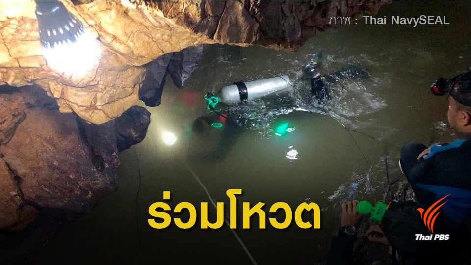 """Thai NavySEAL ชวนโหวต """"นักดำถ้ำไทย"""" เป็นบุคคลแห่งปี 2018   #ThaiPBSnews #ThaiNavySEAL #ThaiCaveRescue #ทีมหมูป่าอะคาเดมี"""
