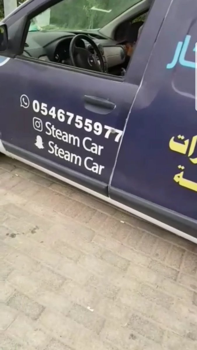 مغسلة سيارات متنقلة الاحساء