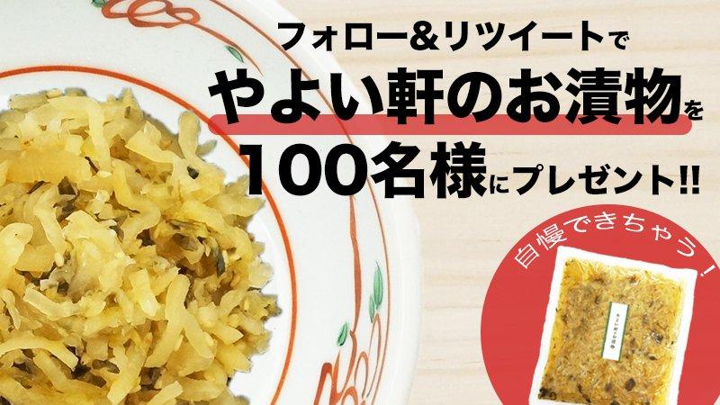 やよい軒(公式)12/25まで漬物プレゼントキャンペーンするよ!さんの投稿画像