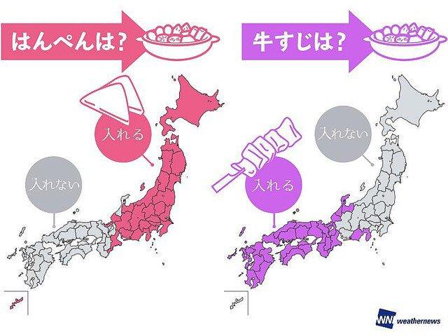 北日本と西日本のおでんの違い