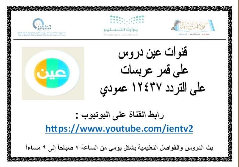 3181411880eac متوسطة الامام مسلم on Twitter