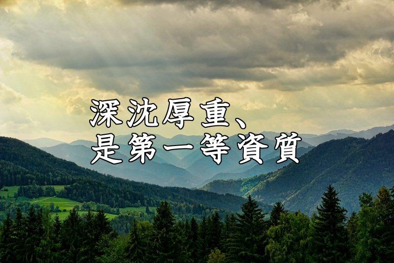 北尾吉孝日記を更新しました。 『腹というもの』 - https://t.co/gJFhZezwxL #人物 #胆識 #呻吟語 #腹芸
