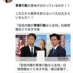 軍事行動 Twitter Photo
