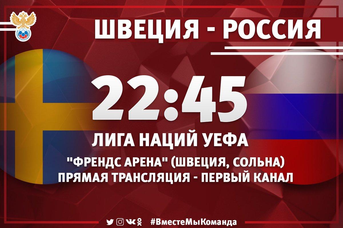 Друзья, сегодня нас ждет решающий матч Лиги наций @UEFAEURO! Настрой - максимальный! 🔥⚡ Ждем вас на стадионе и у экранов телевизоров, рассчитываем на вашу поддержку!  #вместемыкоманда