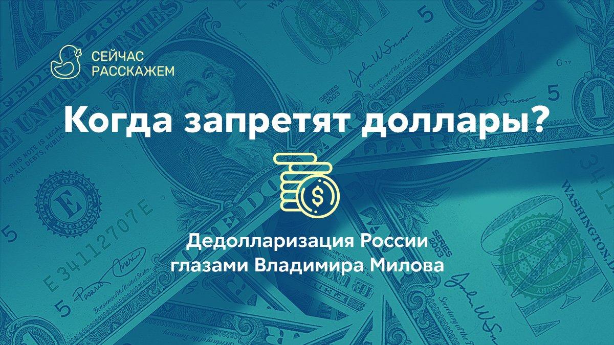 Храните деньги в сберегательной кассе, а доллары — под подушкой? Владимир Милов рассказывает, с чего это вдруг Путин решил дедолларизировать Россию.  iTunes: https://t.co/BCd2AOkq1w YouTube: https://t.co/ZgHF7kCzAF Overcast: https://t.co/uvOQmYCB7N