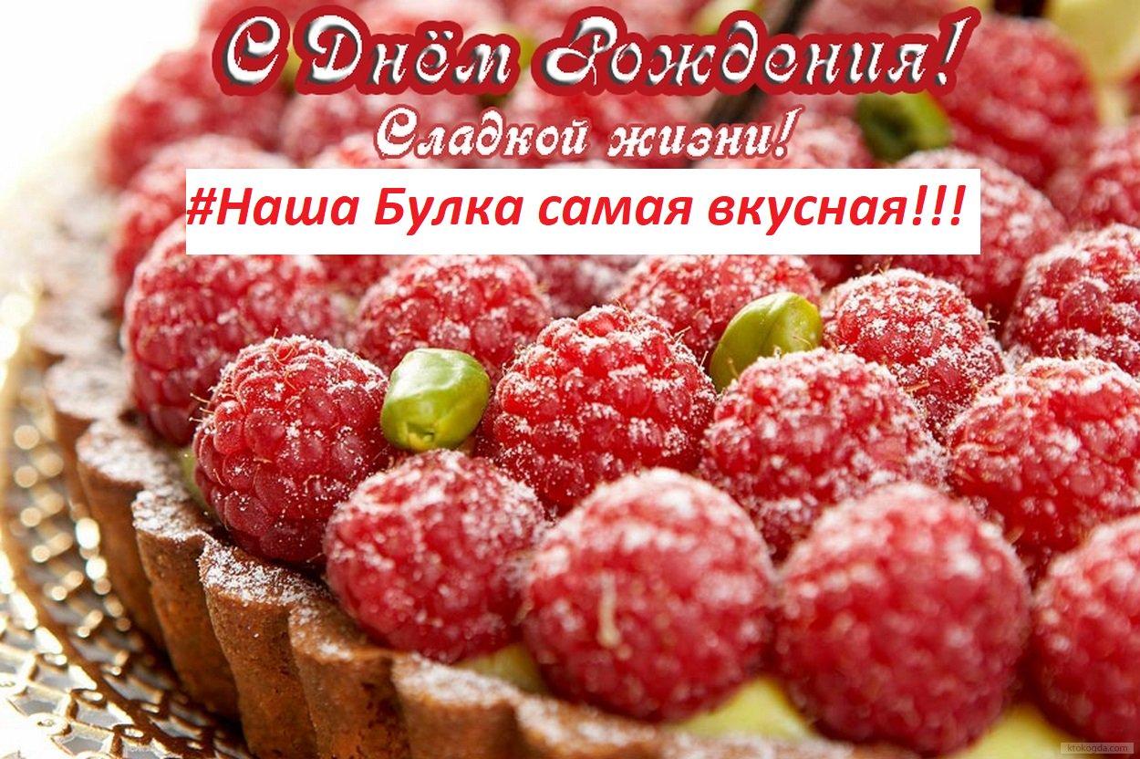 Открытка с днем рождения и торт
