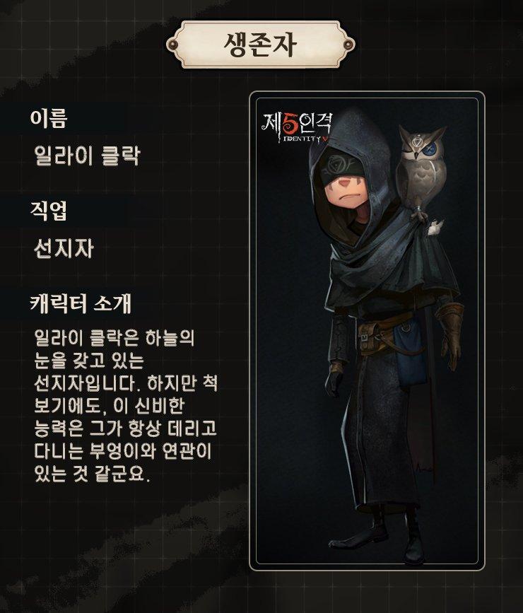 """제5인격 on Twitter: """"생존자 소개 - 선지자 #제5인격…"""